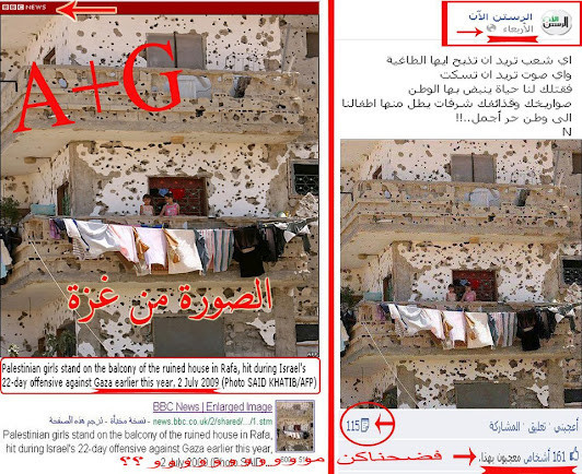 Syria photoshop