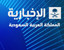 Syrian Al-Ikhbariya TV logo